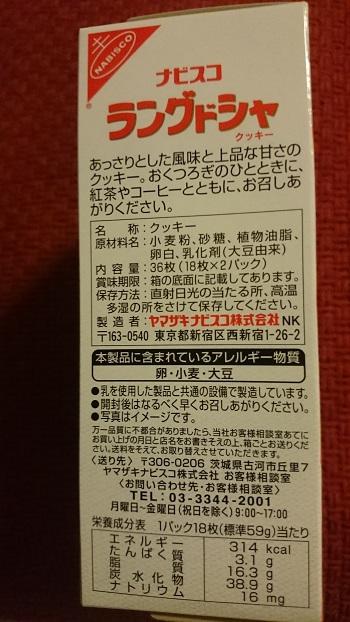 ナビスコラングドシャアレルギー乳-2.jpg